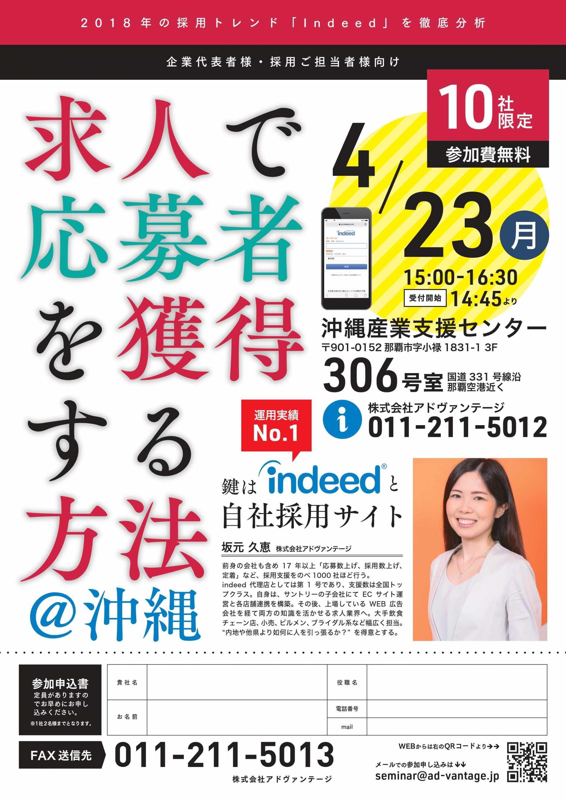 4/23 求人で応募者を獲得する方法@沖縄