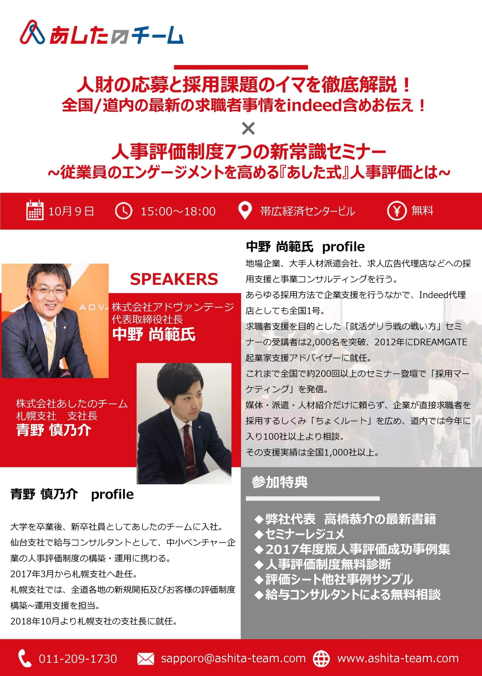 10/9開催 人財の応募と採用課題×人事評価制度7つの新常識セミナー