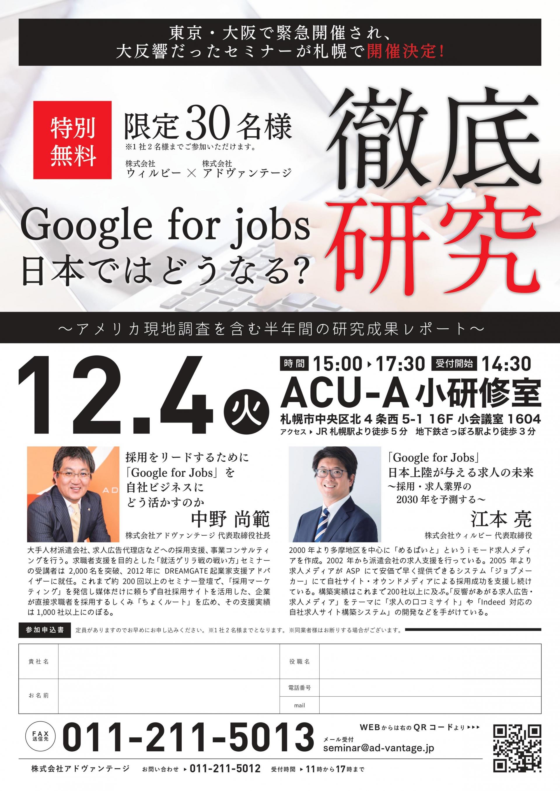 12/4開催 Google for Jobs 日本ではどうなる徹底研究