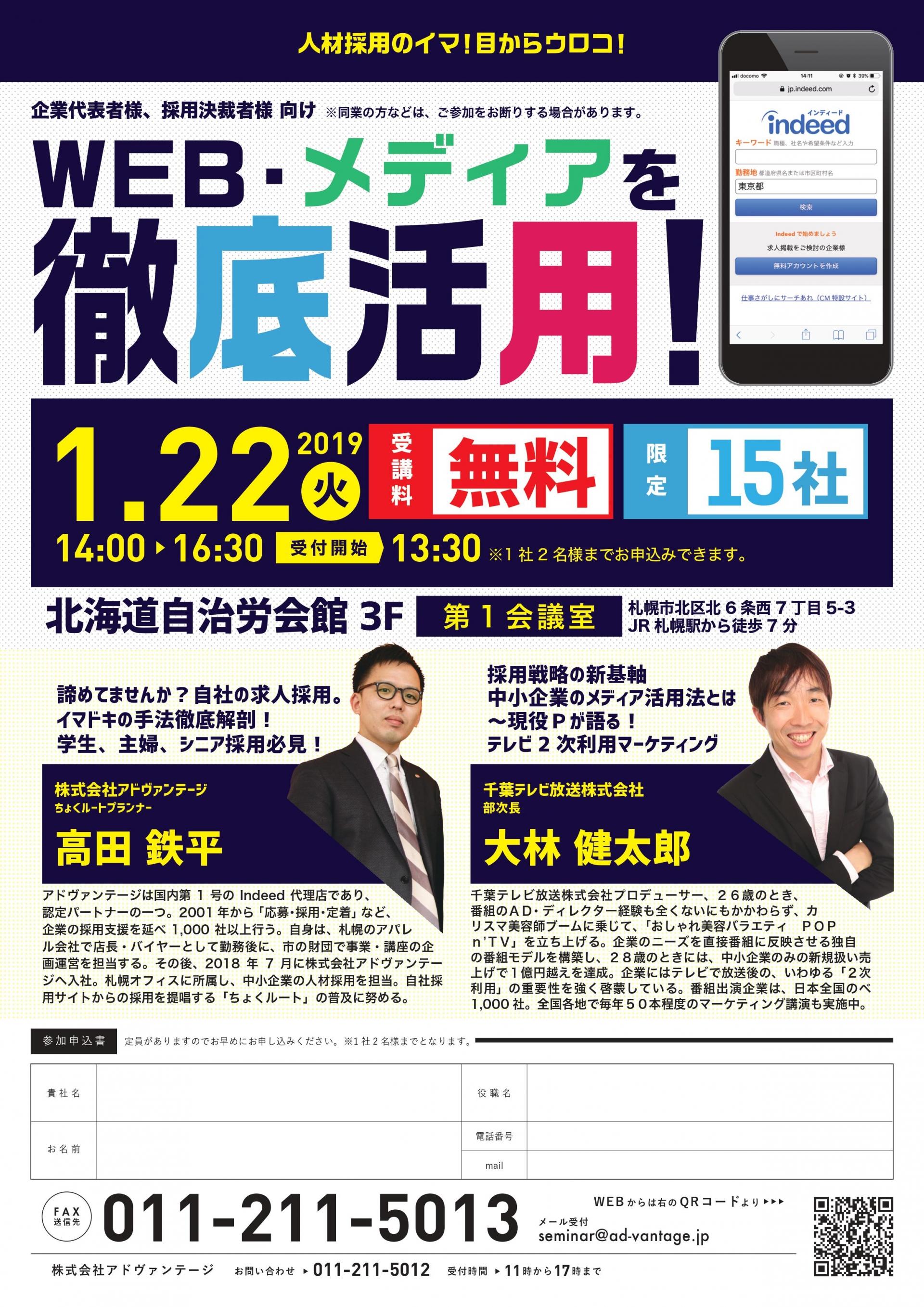 1/22開催 人材採用のイマ、目からウロコ!WEB・メディアを徹底活用!