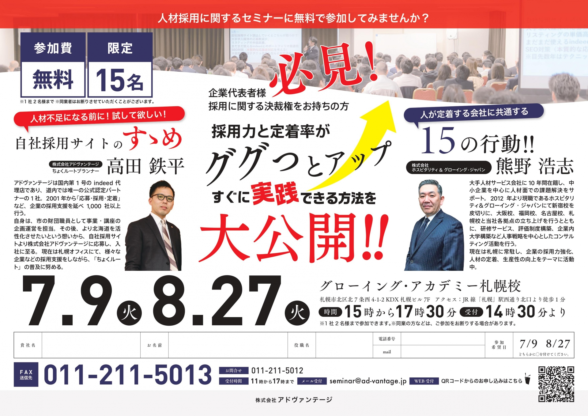7/9&8/27開催 採用力と定着率がググっとアップ↑ すぐに実践できる方法を大公開!!