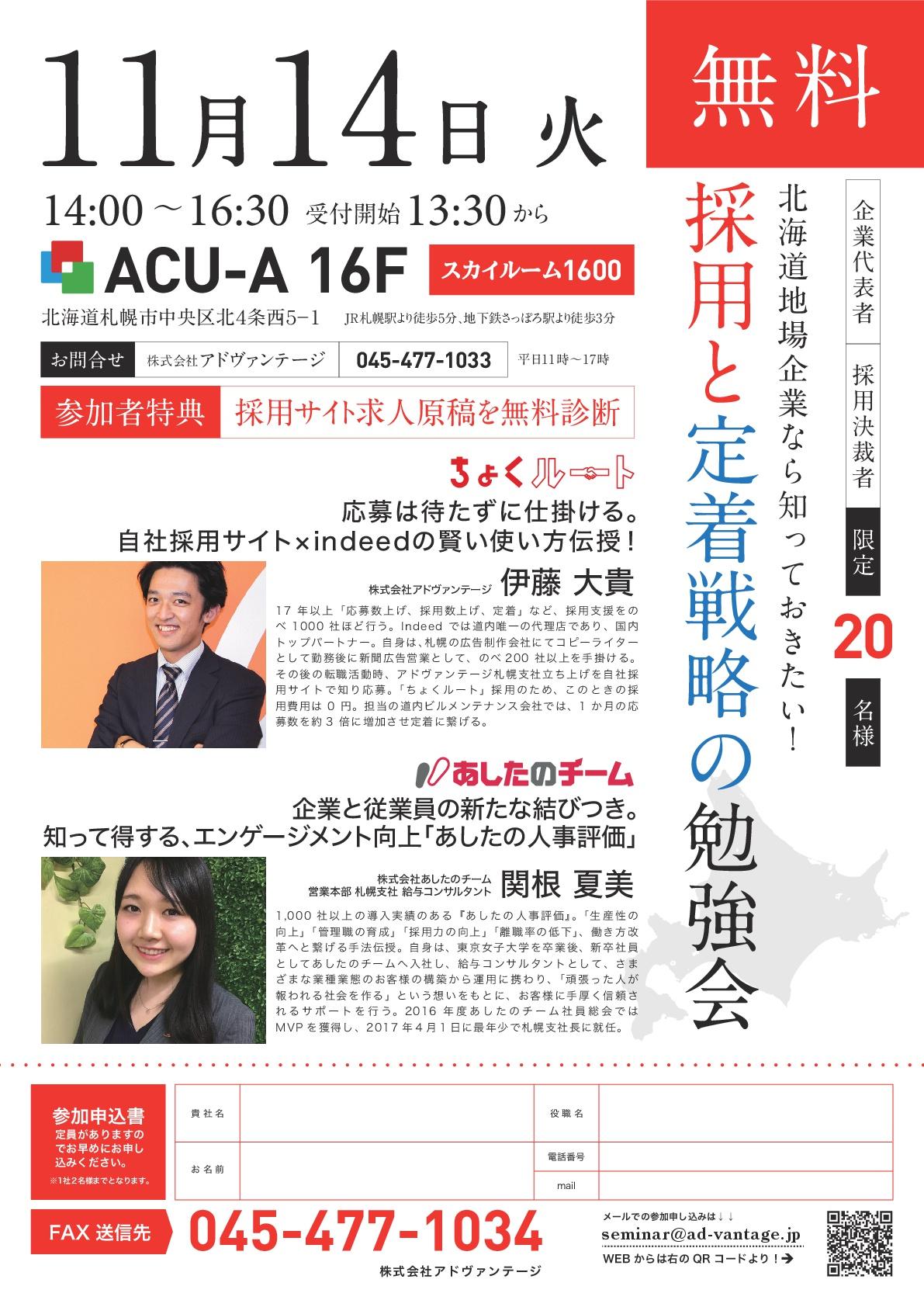 北海道地場企業なら知っておきたい!採用と定着戦略の勉強会