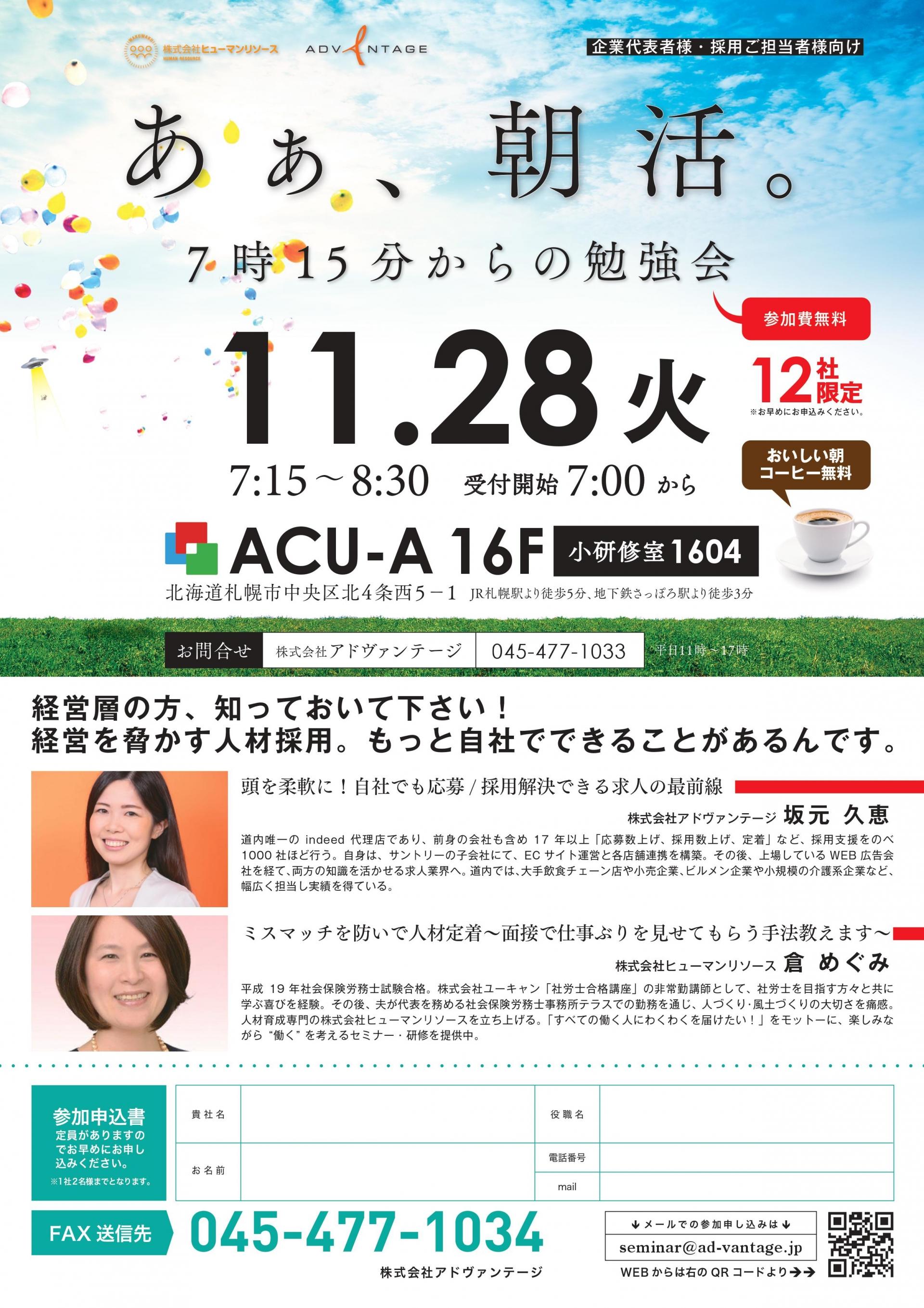 11/28札幌『朝活勉強会』経営を脅かす人材採用。もっと自社でできることがあるんです。